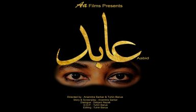Aabid short film